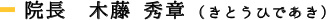 院長 木藤 秀章 (きとうひであき)